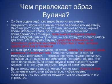 Чем привлекает образ Вулича? Он был родом серб, как видно было из его имени. ...