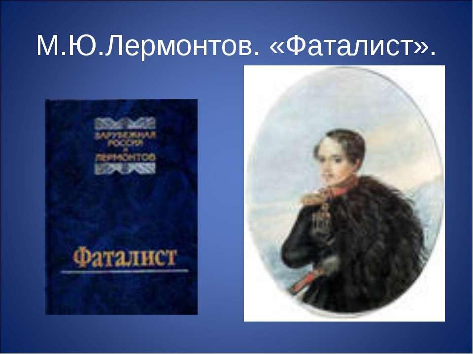 М.Ю.Лермонтов. «Фаталист».