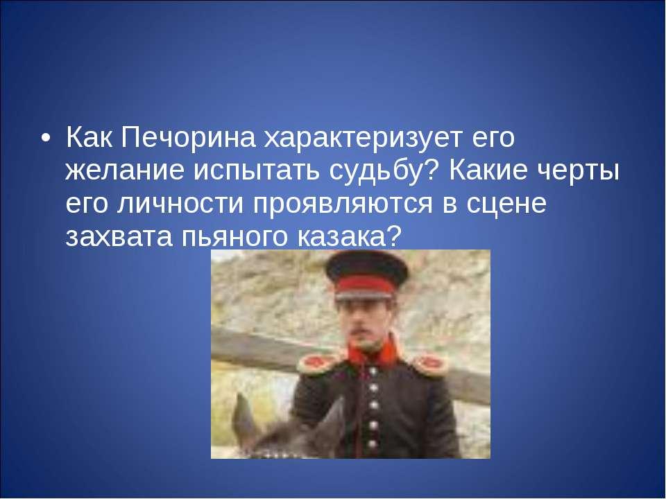 Как Печорина характеризует его желание испытать судьбу? Какие черты его лично...