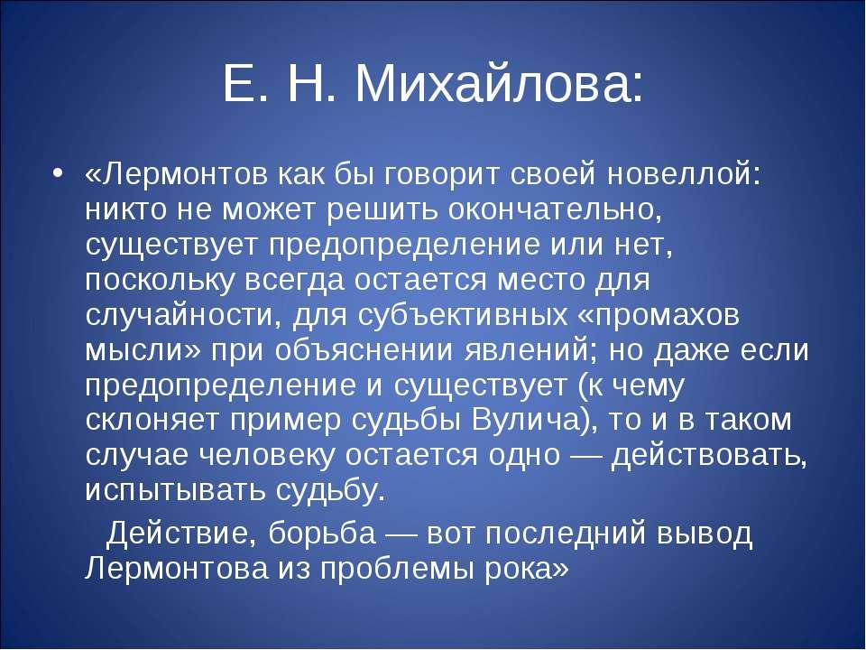 Е. Н. Михайлова: «Лермонтов как бы говорит своей новеллой: никто не может реш...