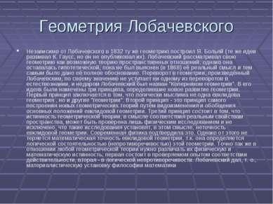 Геометрия Лобачевского Независимо от Лобачевского в 1832 ту же геометрию пост...