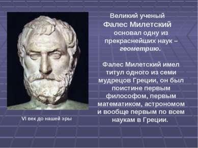 Великий ученый Фалес Милетский основал одну из прекраснейших наук – геометрию...