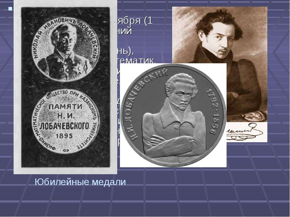 Никола й Ива нович Лобаче вский (20 ноября (1 декабря) 1792, Нижний Новгород ...