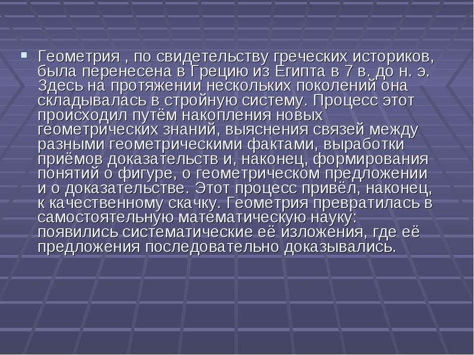 Геометрия , по свидетельству греческих историков, была перенесена в Грецию из...