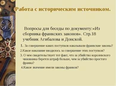 Работа с историческим источником. Вопросы для беседы по документу:«Из сборник...