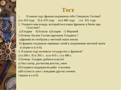 Тест В каком году франки подчинили себе Северную Галлию? а) в 410 году б) в 4...