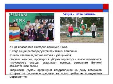 Акция «Вахта памяти» Акция проводится ежегодно накануне 9 мая. В ходе акции р...