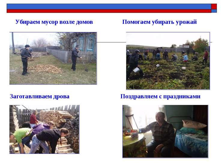 Заготавливаем дрова Поздравляем с праздниками Убираем мусор возле домов Помог...